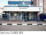 """Купить «Производственная компания """"АКЗО НОБЕЛЬ ДЕКОР"""",  Балашиха», эксклюзивное фото № 2085301, снято 30 июля 2010 г. (c) Дмитрий Неумоин / Фотобанк Лори"""