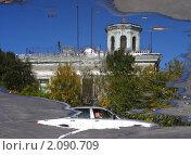 Купить «Отражение здания Московского Северного Речного вокзала в луже», эксклюзивное фото № 2090709, снято 20 сентября 2010 г. (c) lana1501 / Фотобанк Лори