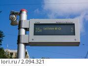 Электронное табло на автобусной остановке. Вена. Австрия (2010 год). Редакционное фото, фотограф Валерий Степанов / Фотобанк Лори