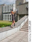 Купить «На пороге новых знаний. Абитуриентка стоит возле своего института.», фото № 2095269, снято 6 августа 2009 г. (c) Олег Тыщенко / Фотобанк Лори