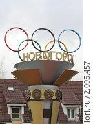 Спортивная база Новогорск (2010 год). Редакционное фото, фотограф Рачия Арушанов / Фотобанк Лори