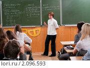 Купить «Учитель ведёт урок математики у старшеклассников», фото № 2096593, снято 20 октября 2010 г. (c) Федор Королевский / Фотобанк Лори