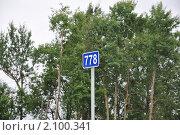 Купить «Дорожный знак километровый указатель (778 километр) на фоне леса», эксклюзивное фото № 2100341, снято 1 августа 2009 г. (c) Дмитрий Абушкин / Фотобанк Лори