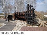 Мемориал жертвам Сиблага в Мариинске. Холм памяти (2010 год). Редакционное фото, фотограф Юрий Андреев / Фотобанк Лори