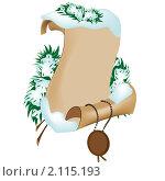 Купить «Рождественский свиток», иллюстрация № 2115193 (c) Алексей Григорьев / Фотобанк Лори