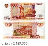 Купить «5000 рублей», фото № 2129365, снято 26 августа 2019 г. (c) Яков Филимонов / Фотобанк Лори