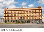 Вид на здание Федеральной службы безопасности Российской Федерации, город Москва, Россия (2010 год). Стоковое фото, фотограф Николай Винокуров / Фотобанк Лори