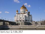 Купить «Кафедральный Соборный храм Христа Спасителя», эксклюзивное фото № 2136357, снято 8 марта 2010 г. (c) Алёшина Оксана / Фотобанк Лори