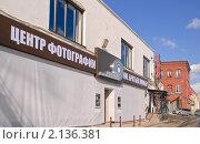 Купить «Центр фотографии имени братьев Люмьер», эксклюзивное фото № 2136381, снято 8 марта 2010 г. (c) Алёшина Оксана / Фотобанк Лори