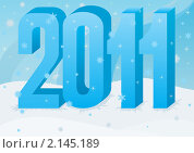 Купить «Новый год», иллюстрация № 2145189 (c) Сергей Скрыль / Фотобанк Лори