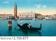 Купить «Вид на пьяцетта Сан-Марко с гондолой. Венеция. Италия», фото № 2150877, снято 22 мая 2019 г. (c) Юрий Кобзев / Фотобанк Лори