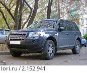 Купить «Автомобиль  LAND ROVER (Великобритания)», эксклюзивное фото № 2152941, снято 8 октября 2010 г. (c) lana1501 / Фотобанк Лори