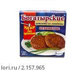 Купить «Упаковка котлет из говядины», фото № 2157965, снято 23 ноября 2010 г. (c) Куликова Вероника / Фотобанк Лори