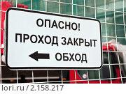 Купить «Предупреждение об опасности», фото № 2158217, снято 27 августа 2010 г. (c) Анастасия Золотницкая / Фотобанк Лори
