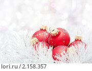 Купить «Новогодний фон с красными шарами», фото № 2158357, снято 22 ноября 2010 г. (c) Екатерина Тарасенкова / Фотобанк Лори
