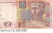 Купить «Банкнота Украины 2 гривны», фото № 2165045, снято 25 ноября 2010 г. (c) Кургузкин Константин Владимирович / Фотобанк Лори