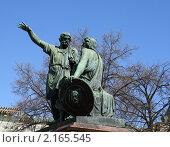 Купить «Памятник Минину и Пожарскому», фото № 2165545, снято 22 апреля 2008 г. (c) Елена Морозова / Фотобанк Лори