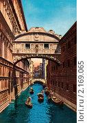 Купить «Мост Вздохов (Ponte dei Sospin) через Дворцовый канал в Венеции. Италия», фото № 2169065, снято 22 марта 2019 г. (c) Юрий Кобзев / Фотобанк Лори