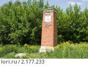 Купить «Старинный межевой столб в городе Коломне (Щурове)», эксклюзивное фото № 2177233, снято 23 мая 2010 г. (c) Солодовникова Елена / Фотобанк Лори