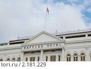 Отель Raffles. Сингапур. (2009 год). Редакционное фото, фотограф Унчикова Екатерина Андреевна / Фотобанк Лори