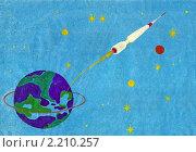 Купить «Детский рисунок космос», иллюстрация № 2210257 (c) Николай Белецкий / Фотобанк Лори