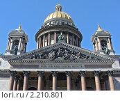 Купить «Исаакиевский собор. Санкт-Петербург», фото № 2210801, снято 16 августа 2010 г. (c) Емельянова Светлана Александровна / Фотобанк Лори