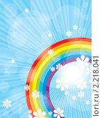 Купить «Летний фон с радугой», иллюстрация № 2218041 (c) Ольга Иванова / Фотобанк Лори