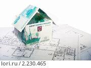 Купить «План дома», фото № 2230465, снято 26 мая 2018 г. (c) Дмитрий Сидоров / Фотобанк Лори