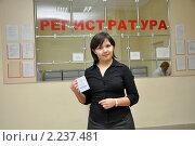 Купить «Молодая девушка с полисом ОМС в регистратуре поликлиники», эксклюзивное фото № 2237481, снято 23 декабря 2010 г. (c) Анна Мартынова / Фотобанк Лори