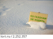 """Обледеневшая табличка в снегу """"По газонам не ходить!"""" Стоковое фото, фотограф jul_st / Фотобанк Лори"""