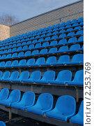 Ряды голубых кресел на пустой трибуне стадиона. Стоковое фото, фотограф Сергей Любимов / Фотобанк Лори