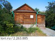 Дом жены Чернышевского (2010 год). Редакционное фото, фотограф Михаил Смыслов / Фотобанк Лори