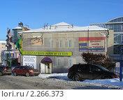 """Купить «Москва. Городской пейзаж. Магазин """"Для будущих мам и детей"""" на улице Земляной Вал», эксклюзивное фото № 2266373, снято 4 февраля 2010 г. (c) lana1501 / Фотобанк Лори"""