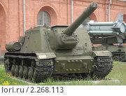Купить «Самоходная артиллерийская установка ИСУ-152 в артиллерийском музее. Санкт-Петербург», фото № 2268113, снято 25 мая 2007 г. (c) Малышев Андрей / Фотобанк Лори
