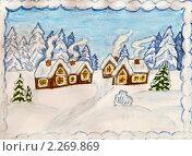 Купить «Рождественская открытка, рисунок, гуашь», иллюстрация № 2269869 (c) ИВА Афонская / Фотобанк Лори