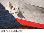 Купить «Ватерлиния и якорь корабля», эксклюзивное фото № 2281993, снято 7 октября 2010 г. (c) Алёшина Оксана / Фотобанк Лори
