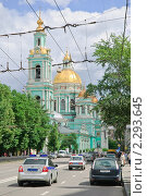 Купить «Богоявленский кафедральный Собор в Елохове», эксклюзивное фото № 2293645, снято 18 июня 2010 г. (c) Алёшина Оксана / Фотобанк Лори