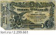 Купить «Пять рублей 1917 года (лицевая сторона)», фото № 2299661, снято 25 января 2011 г. (c) Олег Попов / Фотобанк Лори