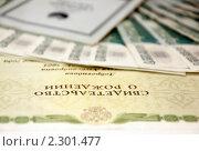 Купить «Свидетельство о рождении, деньги и сберегательная книжка», фото № 2301477, снято 26 января 2011 г. (c) Александр Фисенко / Фотобанк Лори