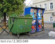 Купить «Москва. Городской пейзаж. Мусорный контейнер и автоматы по приемке банок», эксклюзивное фото № 2303049, снято 29 июля 2010 г. (c) lana1501 / Фотобанк Лори