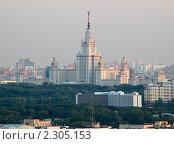 Купить «Москва. Вид сверху на МГУ», эксклюзивное фото № 2305153, снято 8 сентября 2010 г. (c) Liseykina / Фотобанк Лори