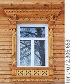 Купить «Окно, украшенное резьбой, в новом деревянном доме», фото № 2306653, снято 25 января 2011 г. (c) Виктор Сагайдашин / Фотобанк Лори