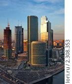 Купить «Небоскребы Москва Сити на закате», фото № 2308353, снято 8 сентября 2010 г. (c) Liseykina / Фотобанк Лори