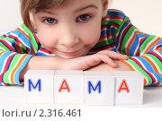 """Купить «Маленькая девочка играет с кубиками и составляет из них слово """"мама""""», фото № 2316461, снято 10 февраля 2010 г. (c) Losevsky Pavel / Фотобанк Лори"""