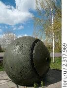 """Купить «Спускаемый модуль """"Восток""""», фото № 2317969, снято 2 мая 2007 г. (c) Yanchenko / Фотобанк Лори"""