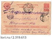 Купить «Военное письмо. 1942 год.», иллюстрация № 2319613 (c) Sea Wave / Фотобанк Лори
