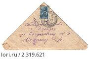 Купить «Военное письмо. 1942 год.», иллюстрация № 2319621 (c) Sea Wave / Фотобанк Лори