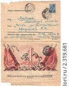 Купить «Военное письмо. 1945 год», фото № 2319681, снято 4 февраля 2011 г. (c) Sea Wave / Фотобанк Лори