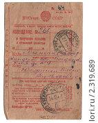 Купить «Извещение о получении посылки. 1942 год», фото № 2319689, снято 4 февраля 2011 г. (c) Sea Wave / Фотобанк Лори