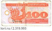 Купить «Денежная единица украинского государства достоинством 100 карбованцев образца 1992 года», фото № 2319993, снято 5 февраля 2011 г. (c) Sea Wave / Фотобанк Лори